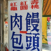 新北市蘆洲區-阿田師肉包饅頭