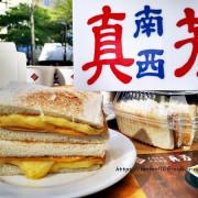【台北必吃早餐】真芳碳烤吐司/紅茶牛奶 #三明治 #粉漿蛋餅 #誠品南西 #中山站