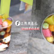 花杓豆坊 70年祖傳老滋味 傳統柴燒手工豆花 XPARK夢幻主打繽紛豆花