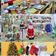 歡慶耶誕大搬風、飾品裝到滿只要99元、限定聖誕可撈市隨你搬、耶誕交換禮物紅綠超值配|FLOMO富樂夢觀光工廠 - 跟著尼力吃喝玩樂&親子生活