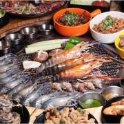 台南美食-芯芯要去【Scream 尖叫精緻炭火燒肉】~沒預約請乖乖排隊,水道活泰國蝦+燒肉+鐵板燒一次滿足