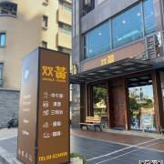 ☘️双黃Double Huang☘️新竹北區/早午餐/牛肉麵/溫馨用餐環境/北新公園