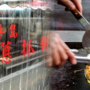 【基隆】和平島蔥抓餅│18年在地美食,手工餅皮外酥內嫩,樣式多達16項,超豐富!(內有最新營業時間)