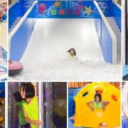 平日不限時間,超大滑梯球池、清香決明子沙坑……六大主題遊戲區,圓孩子一個海底探險夢!【嗨森海底探險樂園】