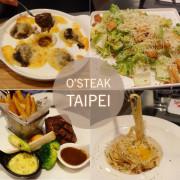 [台北 • 大安區美食] OSteak Taipei歐牛排 | 東門商圈食物美味,氣氛佳的法式牛排餐廳。法式餐酒館