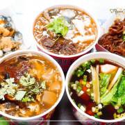   新竹香山美食   張記麻辣大腸蚵仔麵線 好特別的牛肉麵線 平價銅板美食