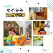 【住宿】台南安平_安平倆倆親子民宿@來到這就是盡情地玩樂 享受著家的舒服感