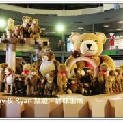 【新竹關西景點】小熊博物館~亞洲最大泰迪熊博物館。全世界最小的泰迪熊好可愛!