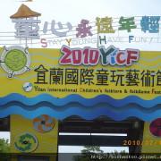 遊記----冬山河親水公園(1) 初訪羅東系列