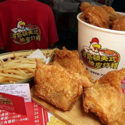 華西街夜市 波士頓美式脆皮炸雞 現點炸酥脆新鮮肉汁噴發 每天下午雞翅雞排雞腿優惠可電話預約取餐外送~