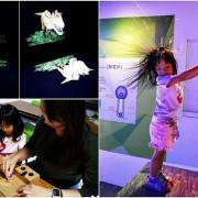 台中室內親子景點 喜晶A光學觀光工廠,走進光學魔法世界、訓養恐龍、空中布袋戲、親子diy 雨天備案