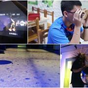 台中觀光工廠 喜晶A光學觀光工廠體驗AR實境、VR眼鏡DIY手作帶回家慢慢玩賞,超酷的科學靜電球,大人小孩都可以玩的超開心的^^ 台中旅遊 台中景點