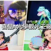 【台中景點】台中最新親子景點 喜晶A光學觀光工廠~來當恐龍訓練師、DIY手作專屬的VR虛擬實境眼鏡