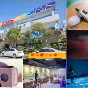 喜晶A光學觀光工廠 |台中親子觀光工廠,多達10多種的遊戲體驗,有射擊遊戲、VR虛擬實境體驗、AR寵物訓練師...等等。