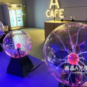 ∥台中旅遊∥邊玩邊學習,光學互動帶你走入AR、VR秘境,到喜晶A光學觀光工廠玩樂走跳