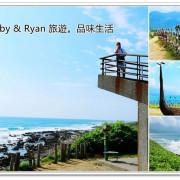 【台東市景點】加路蘭遊憩區~漂流木裝置藝術。東部最美的海岸線/IG打卡景點/東海岸大地藝術節