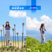 《台東台東市》加路蘭海岸/遊憩區 停留於東部海岸線最美的風景