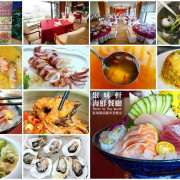【澎湖美食】澎湖福朋喜來登飯店.聚味軒海鮮中餐廳,在地美味推薦!