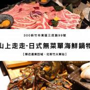 【新竹美食】山上走走|千元吃到鹿兒島A5和牛、無菜單料理、新竹日式鍋物、活體海鮮鍋物等頂級食材