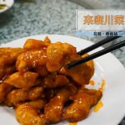 【台北】北投區奇岩站川菜餐廳-來喫川菜,糖醋里肌超級好吃!