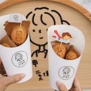 【高雄‧美食】Her呷雞蛋糕 -- 文青攤車雞蛋糕
