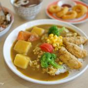 【台中豐原】法悅蔬食廚房|溫馨居家蔬食小餐館,推薦好吃的咖哩飯跟起司焗烤~