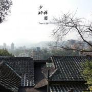 遊台北|少帥禪園,徜徉在溫泉與歷史之中 / 北投溫泉推薦
