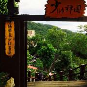 【北投區/幽雅路】少帥禪園- 漢卿美饌 張學良故居 名過其實的中式套餐