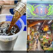 台北萬華<艋舺青草巷>旅行足跡青草巷,來喝杯青草茶甘甜好滋味