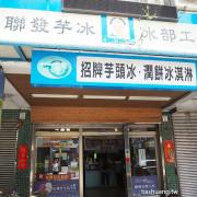 頭城聯發芋冰老店|古早味招牌土芭樂冰|花生捲冰淇淋|在地人推薦必吃|宜蘭頭城美食