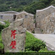 馬祖漫遊(三)-北竿芹壁村(上)