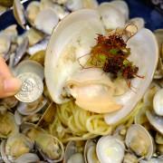 來吃個義大利麵端出那麼大蛤蜊幹嘛啦?! 台中一中商圈復古老屋美食推薦,好多網美來村口微光吃飯拍照哦!
