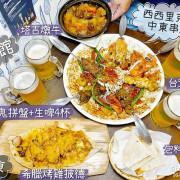 公館串燒pita聚會餐廳【西西里克中東串燒】在台北公館享受神秘中東美食,帶你一秒置身中東餐廳,特色料理不用飛出國就能體驗。公館美食/台北異國料理。