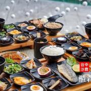 【台中沙鹿】櫃森森複合式餐飲|視覺味覺雙享受!置身貨櫃屋大啖創意九宮格料理!