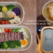【低卡健康餐盒】低卡料理也可以很好吃 純淨食代 Pure Era│低GI 減脂餐盒│會議餐盒 ❤跟著Livia享受人生❤