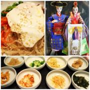 S【食記.韓式】小菜無限續 好吃韓國料理-北倉洞