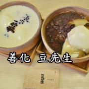 【台南善化區】『豆先生』~善化傳統豆花,滿嘴黃豆香,最單純的甜蜜。