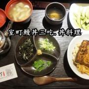 【台南中西區】『室町鰻丼三吃.丼料理』~不用飛名古屋也吃的到鰻魚丼三吃!