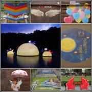 捷運新店站.2019碧潭地景藝術(幾米~月亮忘記了)展期延至109/01/01