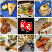 [高雄美食] 覓奇頂級料理餐廳 Miche House Restaurant-2500套餐 /600商業午餐/ 高雄板前料理推薦/ 高雄無菜單料理推薦