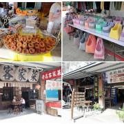 浪漫台三線~客家庄美食與老街文化巡禮(新竹-北埔)