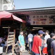 新竹北埔人氣老店@老街粄條&北埔地方文化館