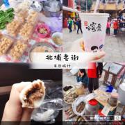 新竹半日遊x小吃【北埔老街+寶山水庫】客家擂茶+手工麻糬+客家菜包的小吃記錄!