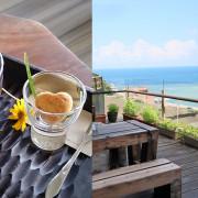 山城食堂 - 可眺望十三層遺址及陰陽海 / 提供蔬食簡餐 / 瑞芳海景咖啡廳 / 水湳洞遊客服務中心內