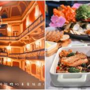 內湖禮客「215歐廚」走進歌劇院場景!紅酒美食音樂的華麗饗宴