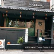 Mallard Grilled Cheese Eatery 野鴨小餐館 ︳東區市民大道美食-『熱壓三明治』 最好吃的三明治 ︱餐點cp值高 絕對值得回訪