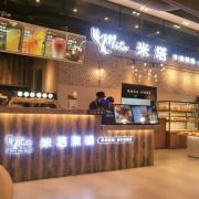 """手作的幸福滋味""""台北優質麵包飲品推薦""""微風南山店-米塔手感烘焙&米塔黑糖珍珠鮮奶!!"""