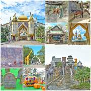 【新竹關西景點】六福村主題遊樂園/親子同遊~非洲部落、阿拉伯皇宮、美國大西部、南太平洋,讓你一票玩到底