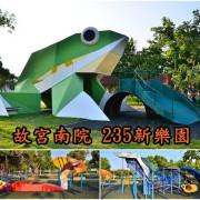 【嘉義景點】『235新樂園』~故宮南院周邊免費親子景點,青蛙、黑面琵鷺主題滑梯。