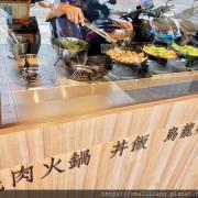 【台南東區】小石鍋台南文化店/燒肉火鍋高CP值/霜淇淋白飯飲料吃到飽/冷氣開放